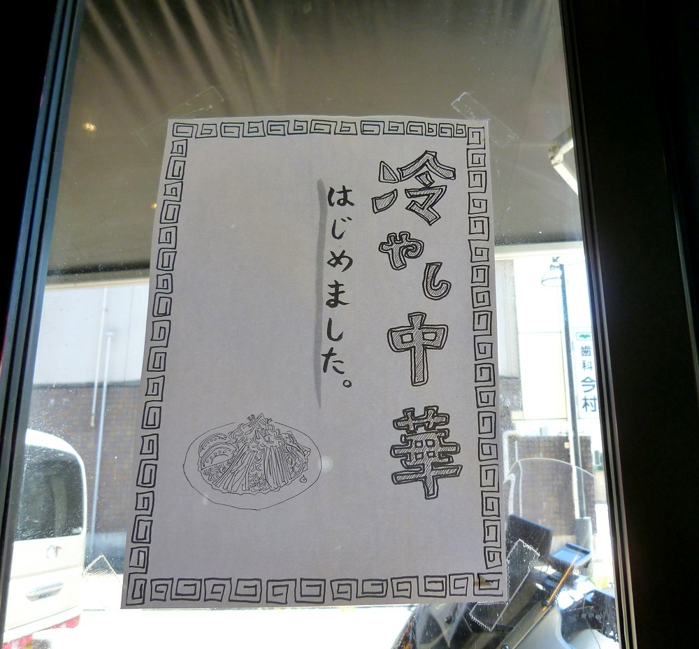 甲府でお昼はジンギスカン_c0294553_14513821.jpg
