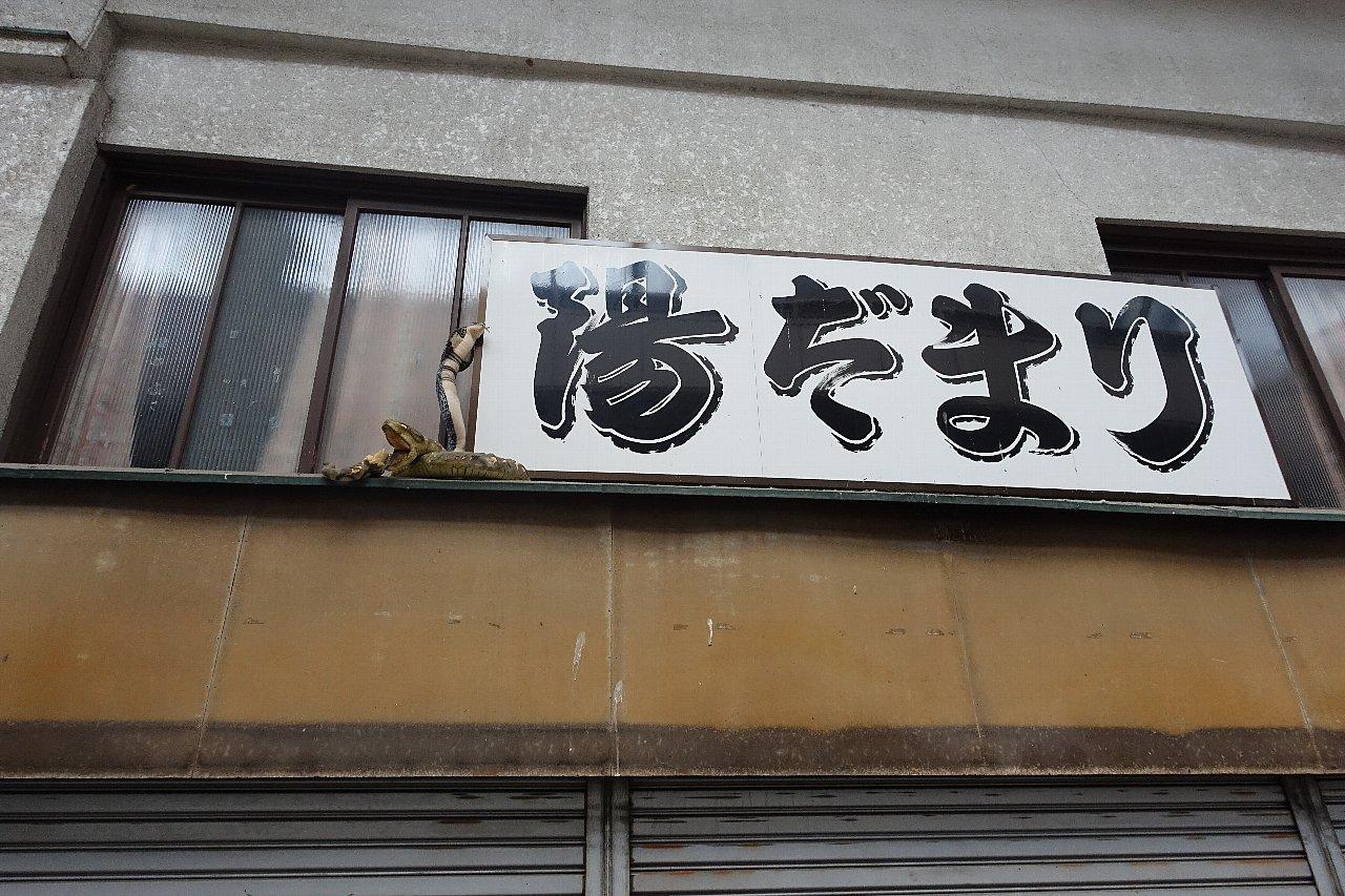 長野市の権堂商店街_c0112559_08524560.jpg