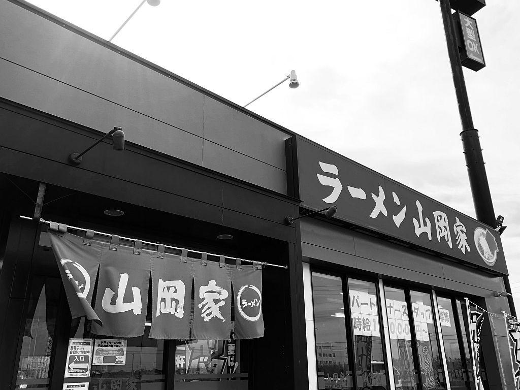 小沢渡町「ラーメン山岡家」で 朝ラーメン_e0220163_16324879.jpg