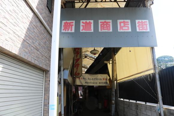 新道商店街(大阪市東住吉区)2_c0001670_12585069.jpg