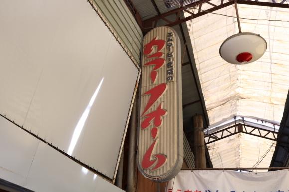 新道商店街(大阪市東住吉区)2_c0001670_12593395.jpg
