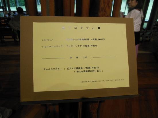 白骨温泉&ミッシャ・マイスキーコンサート(八ヶ岳音楽堂)_e0040673_13163287.jpg