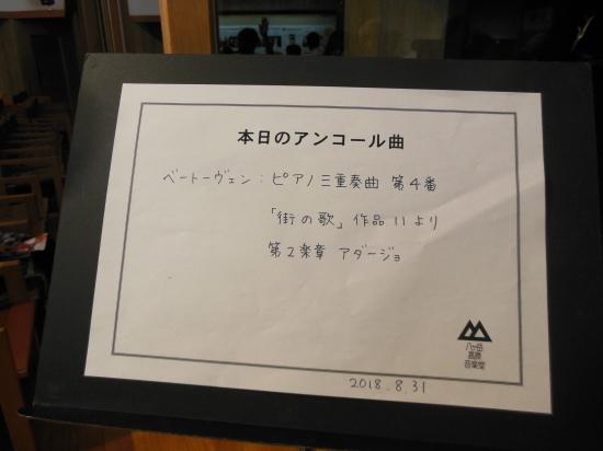 白骨温泉&ミッシャ・マイスキーコンサート(八ヶ岳音楽堂)_e0040673_13165328.jpg