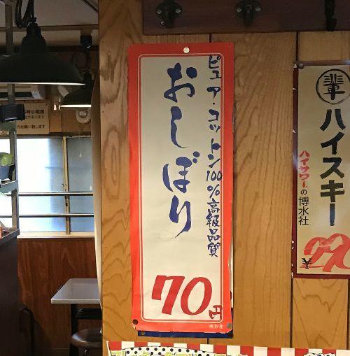 新メニュー  晩杯屋大井町店にて_a0163788_17245154.jpg