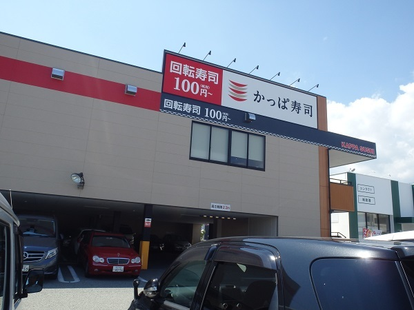 かっぱ寿司         西宮前浜店_c0118393_18082843.jpg