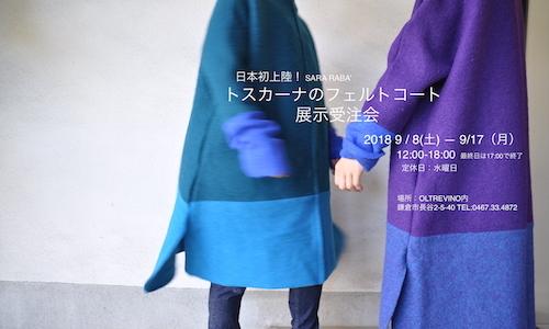 日本初上陸!made in Toscana フェルトコート展示受注会_e0073593_21441480.jpg