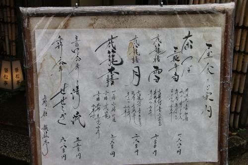 明治150年記念・日本を変えた「千の技術博」見学後の昼食は、韻松亭(上野公園内)で_c0075701_23040072.jpg