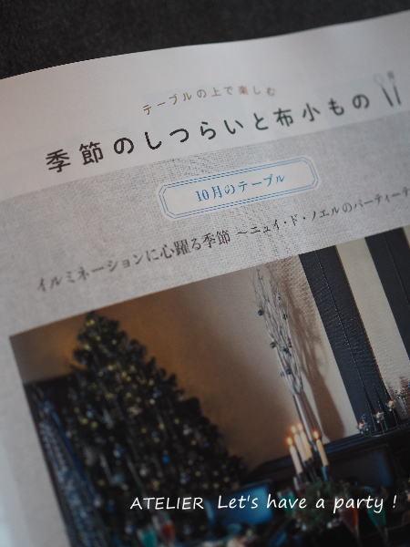 連載中のテーブルコーディネート記事『キルトジャパン10月号』_c0082921_19344956.jpg