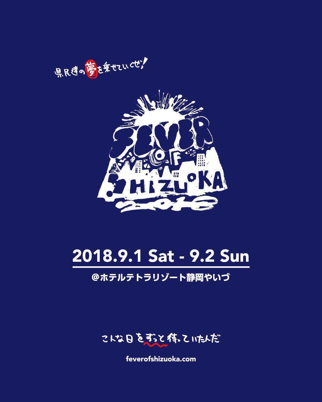 FEVER OF SHIZUOKA  YUKARI_c0130623_09201022.jpg