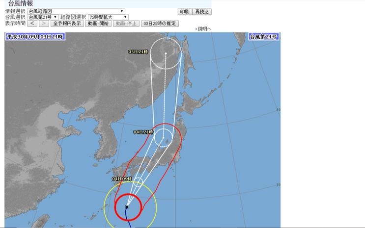 台風21号接近中!ご来場の方は充分気をつけて!!(2018年9月3日)_b0174425_22275541.png