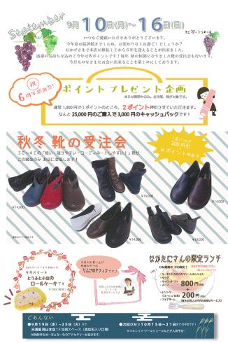【服のイベント】9月はダブルポイント!_f0328051_19352536.jpg