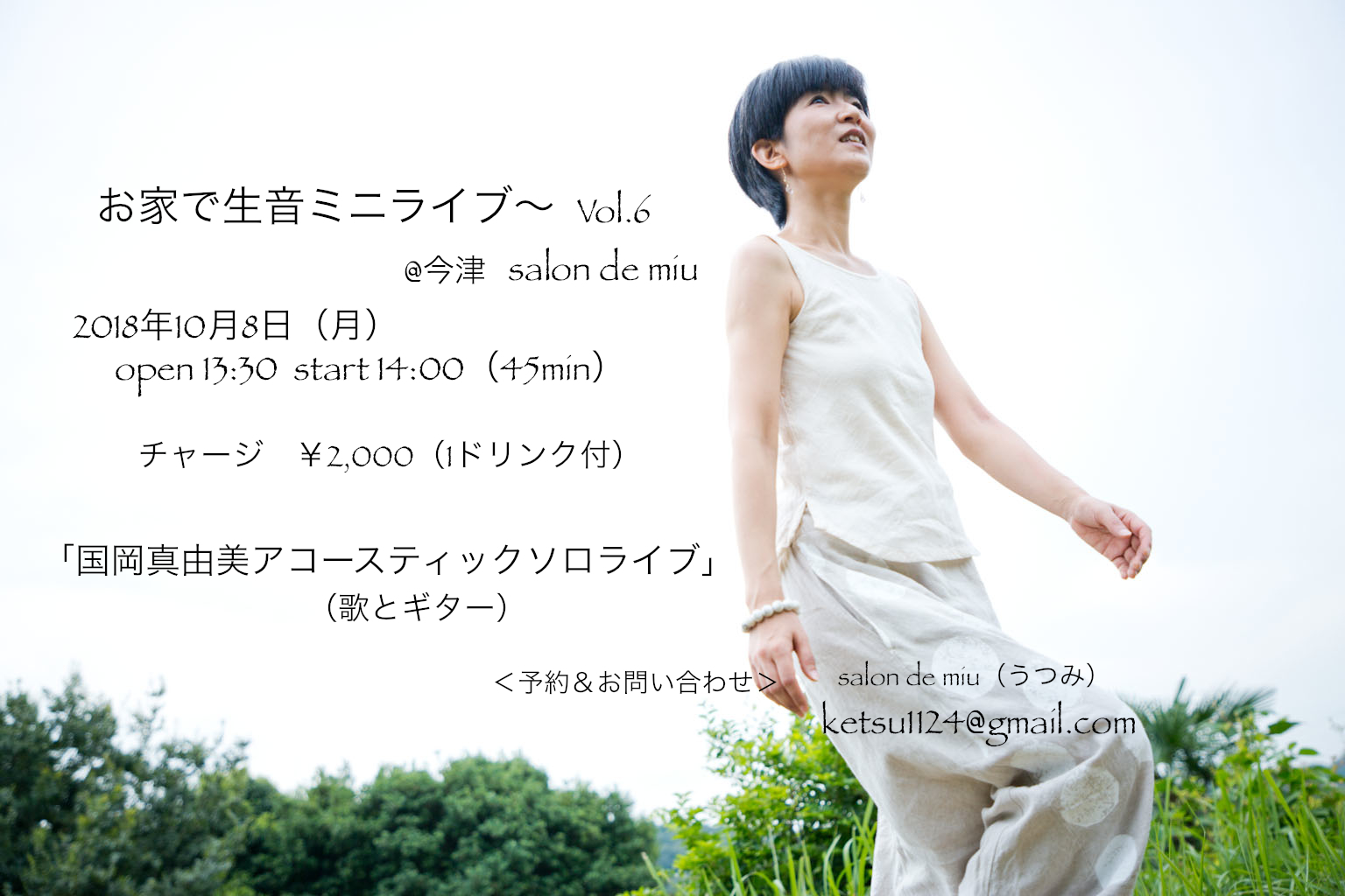 今後のライブ予定!_d0124753_15343777.jpg