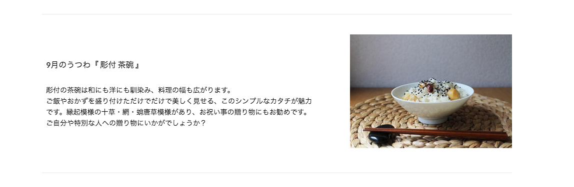 9月のYummy Life Design Store_f0220354_16221841.png
