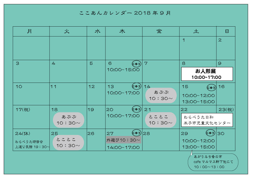 9月のカレンダー_d0131255_19433053.jpg
