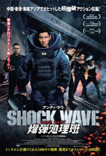 SHOCK WAVE ショック ウェイブ 爆弾処理班_b0087556_23480610.png