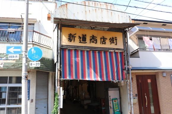 新道商店街(大阪市東住吉区)3_c0001670_07250060.jpg