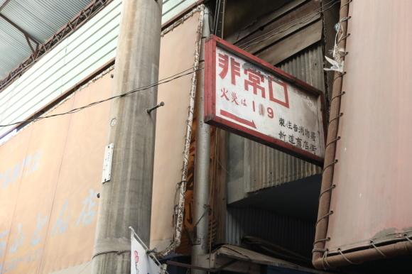 新道商店街(大阪市東住吉区)3_c0001670_07253103.jpg
