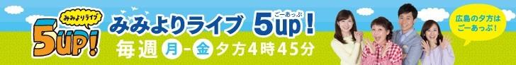 広島HOMEテレビ「みみよりライブ 5up!」_d0327373_07082826.jpg