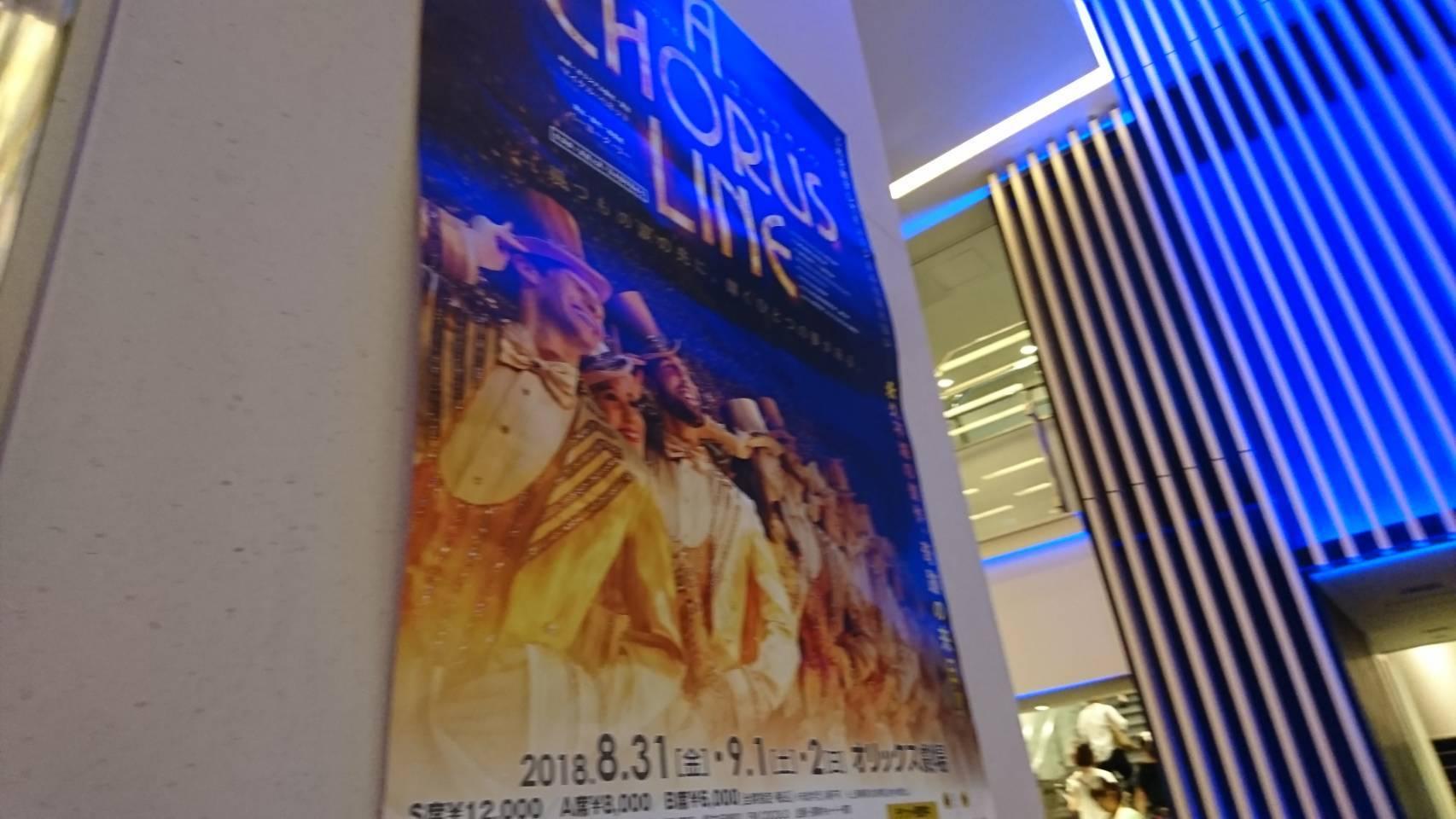 コーラスライン@大阪オリックス劇場_a0221584_16470862.jpg