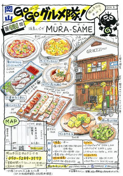 焼き鳥とピザ MURA-SAME(ムラサメ)_d0118987_09100332.jpg