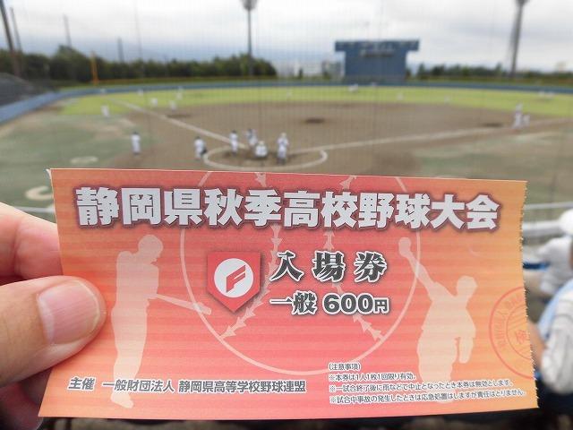 東部5位で富士市立高校野球部が、秋の県大会出場決定! in裾野球場_f0141310_07170351.jpg