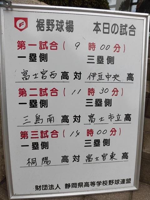 東部5位で富士市立高校野球部が、秋の県大会出場決定! in裾野球場_f0141310_07184464.jpg