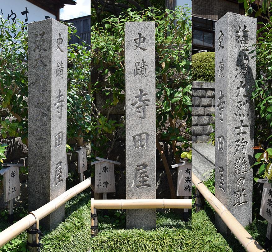 幕末京都逍遥 その137 「寺田屋 その1」_e0158128_19380062.jpg