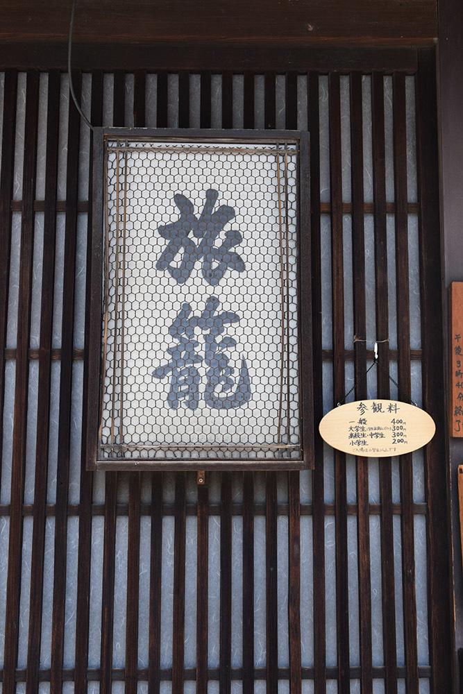 幕末京都逍遥 その137 「寺田屋 その1」_e0158128_19402888.jpg