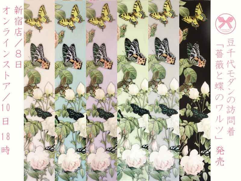 訪問着「薔薇と蝶のワルツ」人気色の再販と新色発売のお知らせ_e0167832_15292310.jpg