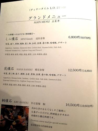 なだ万 横浜店_e0292546_23354881.jpg