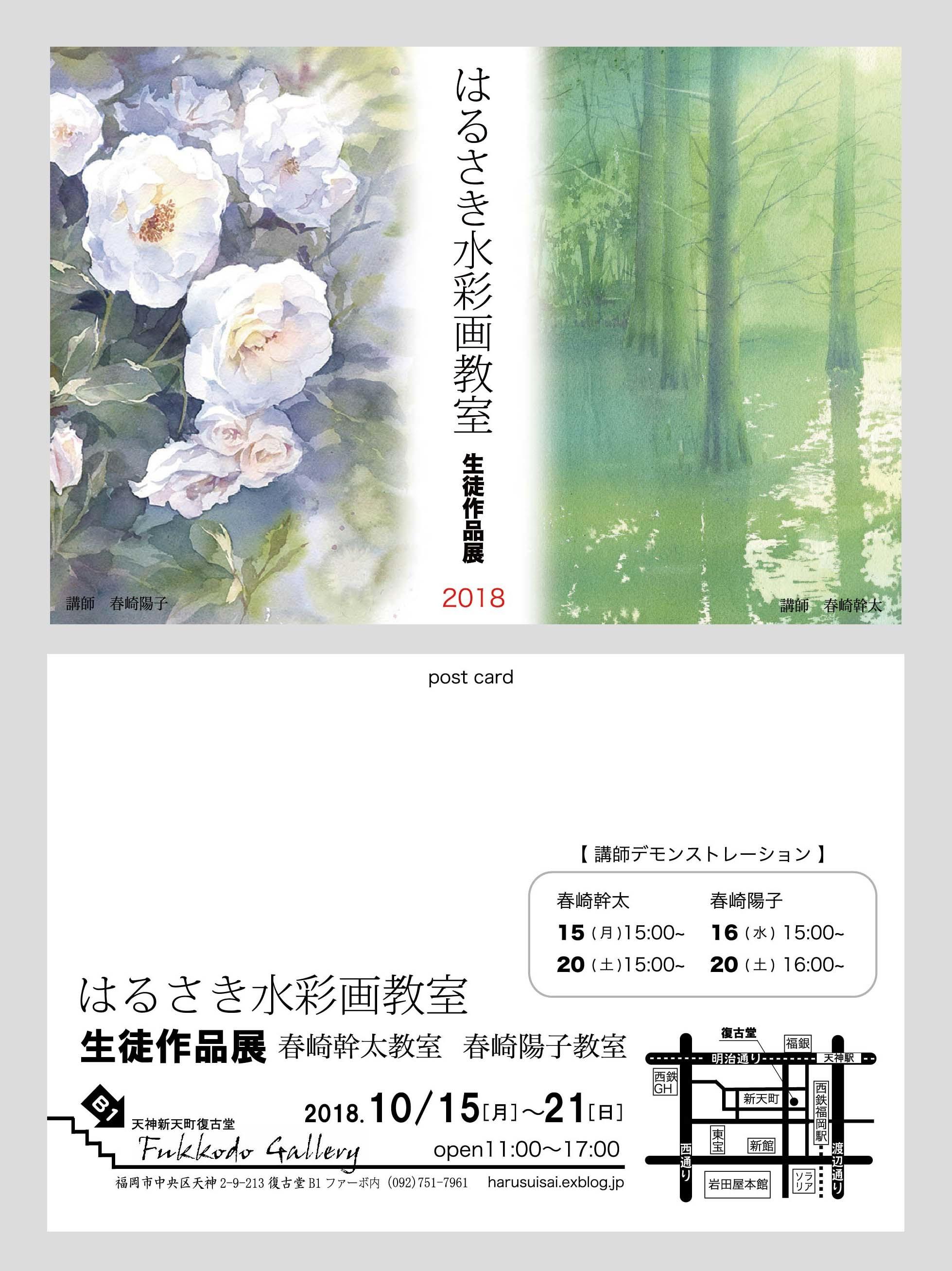 水彩画教室展 福岡 案内_f0176370_17400144.jpg