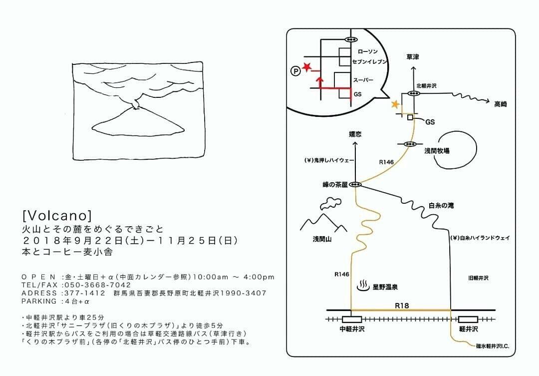 Volcano(ボルケーノ)〜真鍋由伽子個展〜(9月22日〜11月25日)_d0028589_14201895.jpg