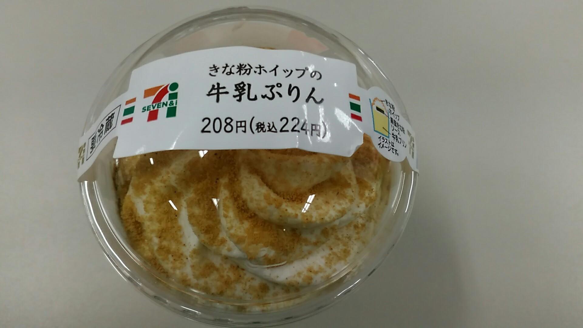 セブンイレブン 『きな粉ホイップの牛乳ぷりん』_a0326295_21441421.jpg
