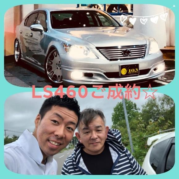 9月5日(水)TOMMYBASE スタッフブログ ☆K様LS460ご成約☆_b0127002_10584410.jpeg