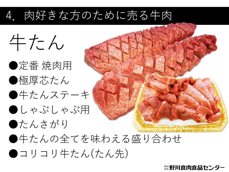センター 食品 野川 食肉