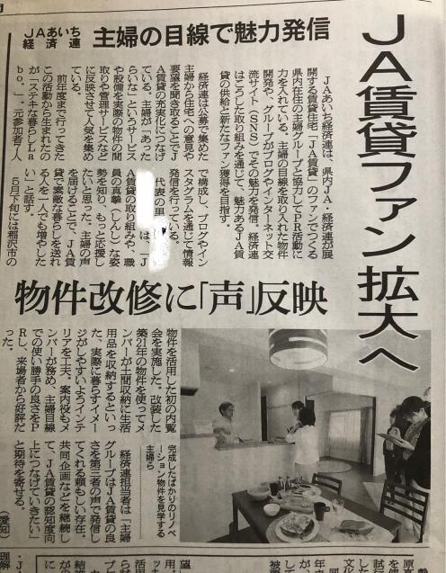 ㊗️新聞掲載されました。_e0379544_17390856.jpg