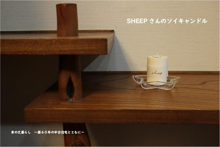優しく安全に備える ~ソイキャンドル『SHEEP』~_e0343145_18530859.jpg