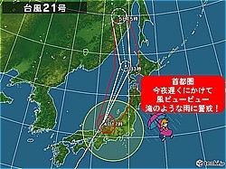 台風21号_c0087349_04524041.jpg