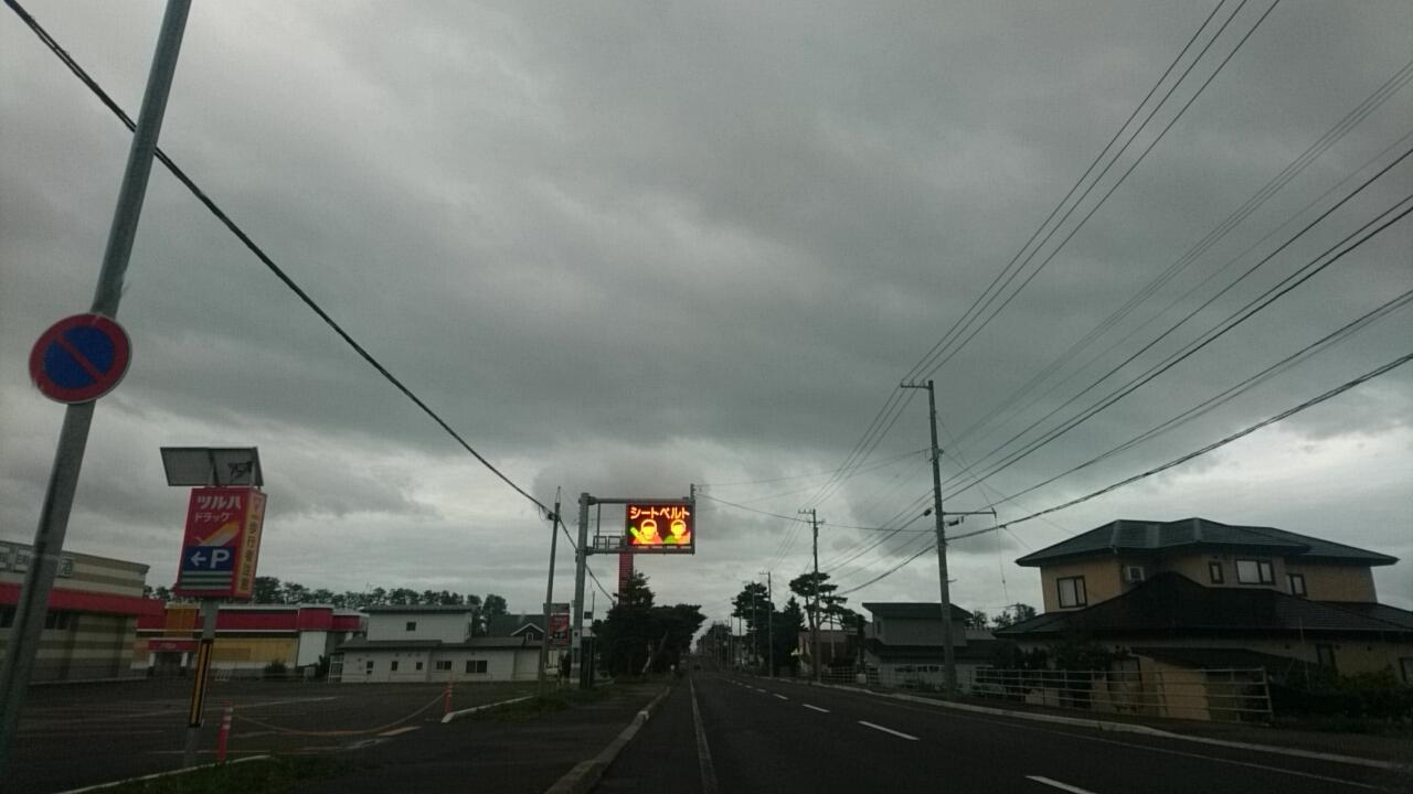 2018年9月5日(水)今朝の函館の天気と気温は。台風一過の函館。函館バスは通常通り運行。アンシャンテルールは通常通り開所。_b0106766_06175381.jpg