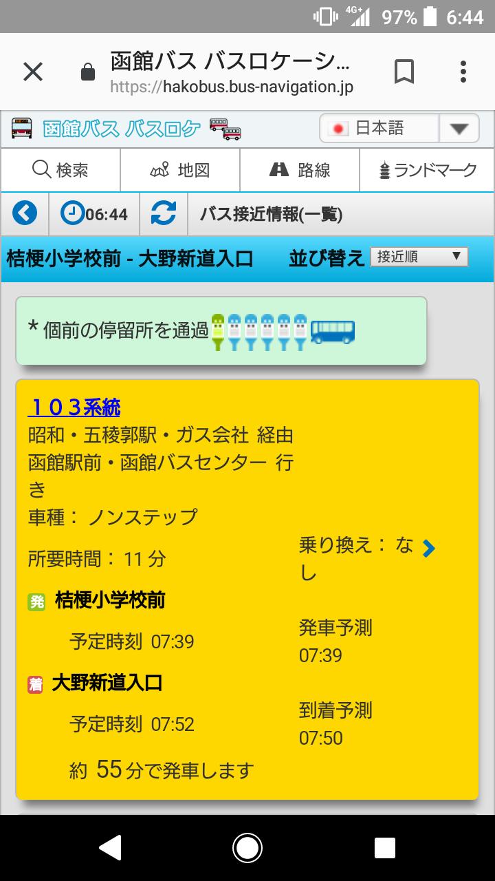 函館バス通常通り運行。電話にて確認_b0106766_06452515.png