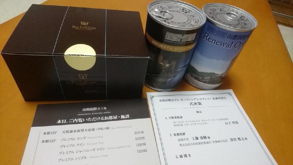 函館国際ホテルオープニングレセプション披露祝賀会_b0106766_21002174.jpg