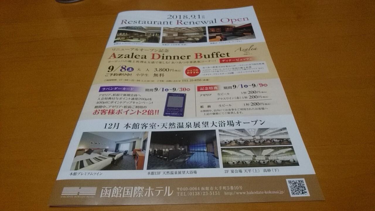 函館国際ホテルレストラン9月にリニューアルオープン!本館客室、天然温泉展望大浴場は12月にオープン_b0106766_21503850.jpg