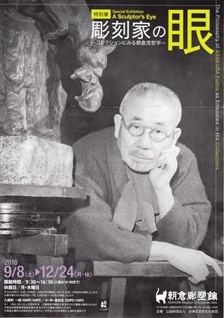 朝倉彫塑館特別展 彫刻家の眼ーコレクションにみる朝倉流哲学ー_e0126489_17530493.jpg