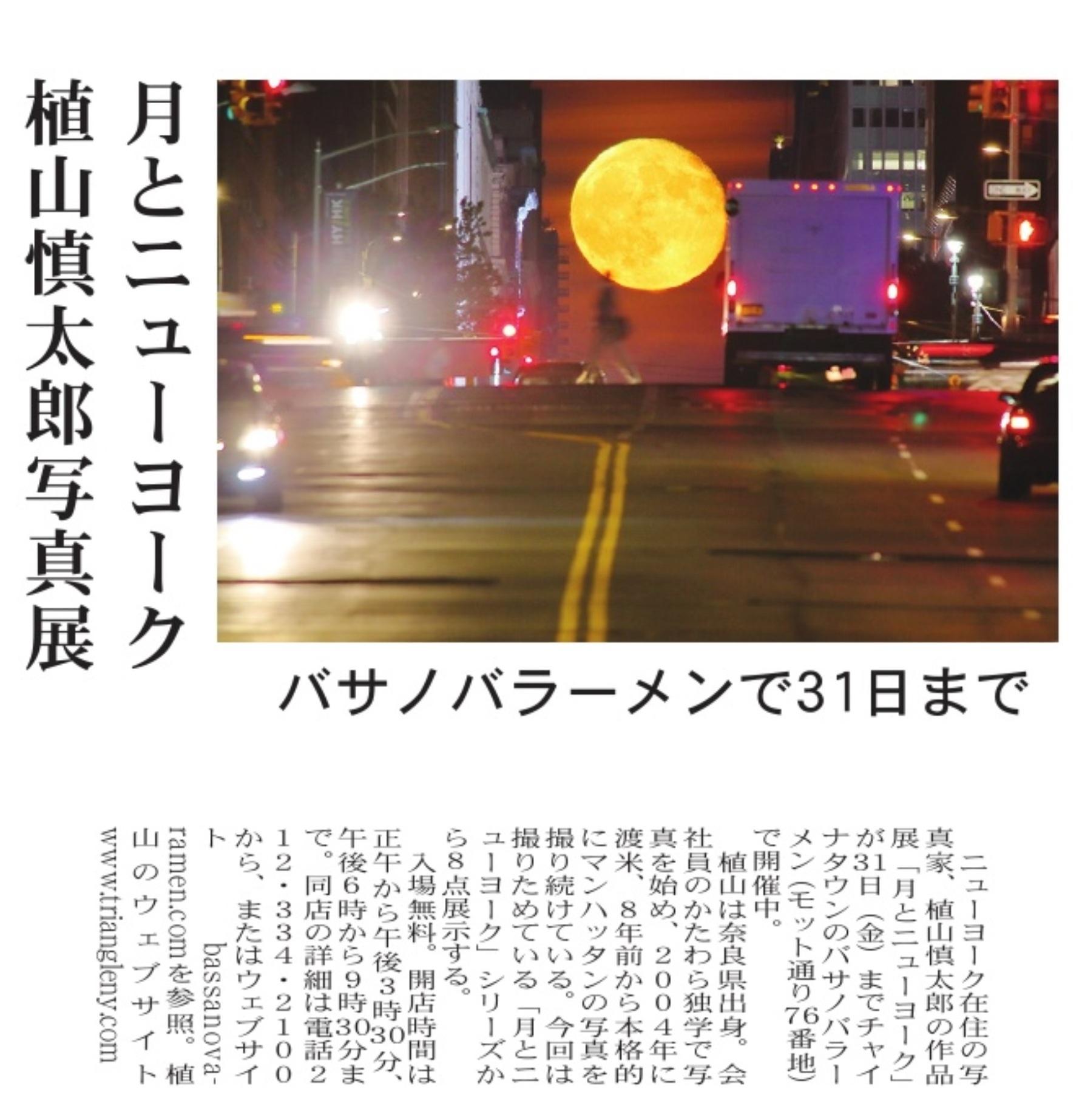 『週刊NY生活』写真掲載について60_a0274805_23272952.jpg
