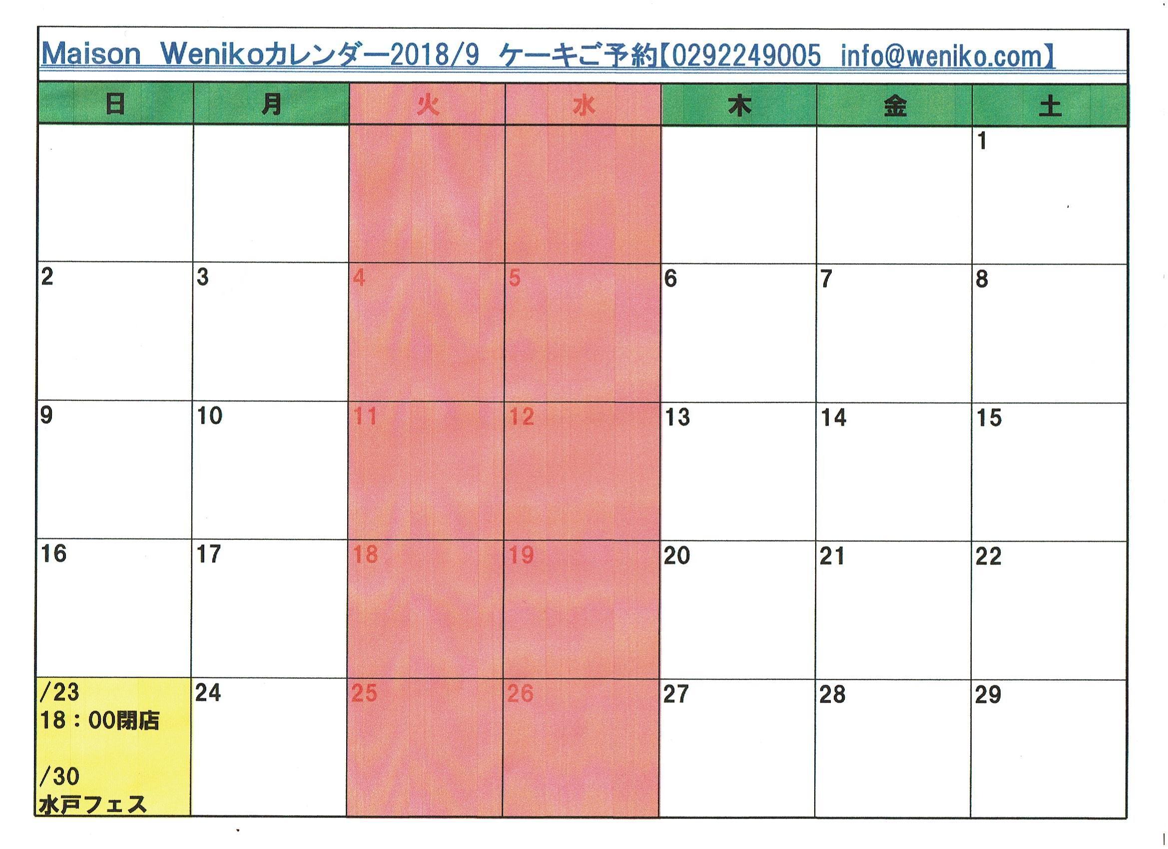 9/6(木)今日から営業‼_d0154707_11423727.jpeg