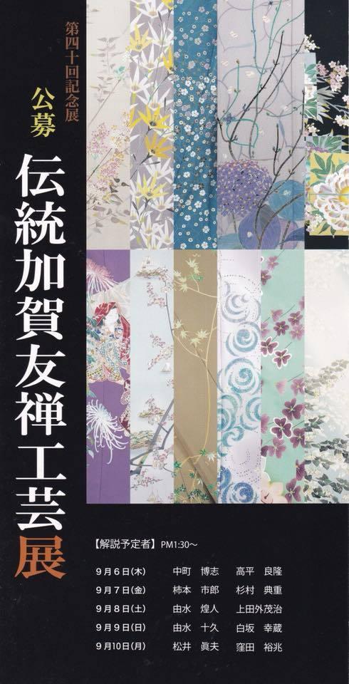 伝統加賀友禅工芸展へ_b0151911_08204943.jpg