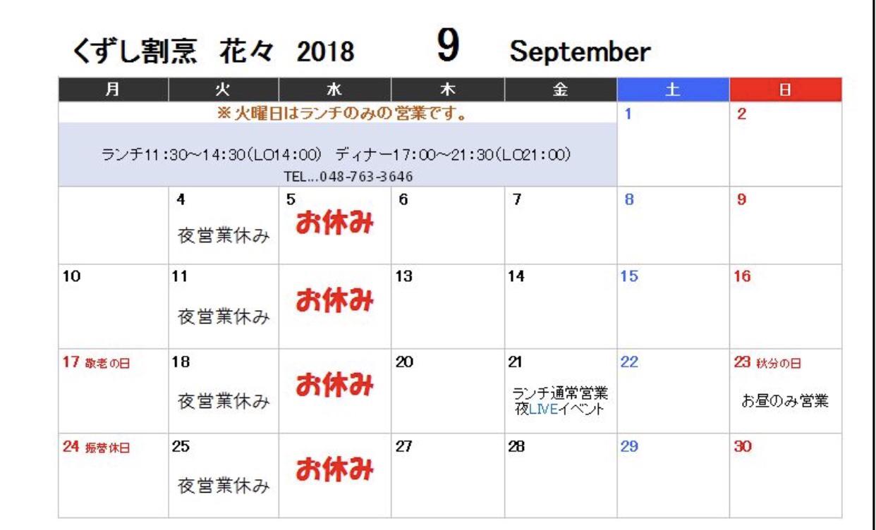 9月のカレンダー_e0230154_19090457.jpg