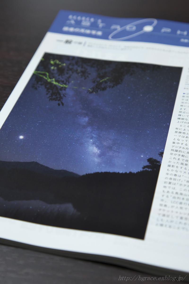 天文ガイド10月号 2018 入選_b0191074_20351968.jpg