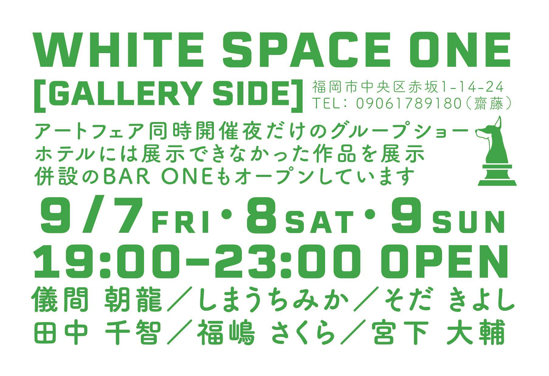 「WHITE SPACE ONE ーGALLERY SIDEー」_d0117512_17041787.jpg