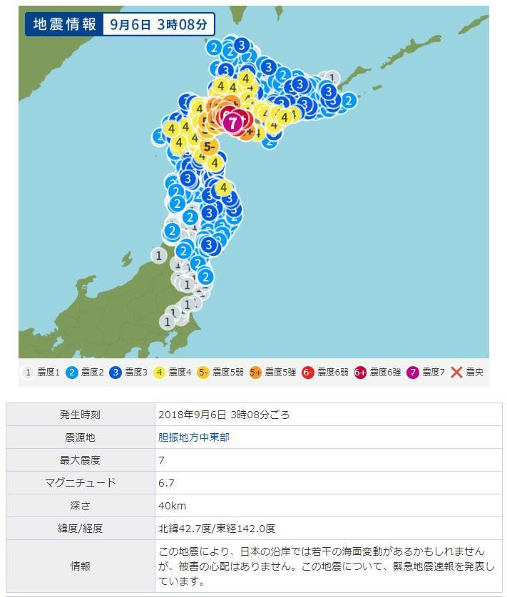 正式発表で東区は震度6弱に_c0025115_22072554.jpg